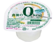 ブルボン 食後の0kcal ヨーグルト味 カップ160g