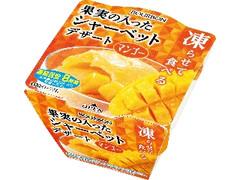 ブルボン 果実の入ったシャーベットデザート マンゴー カップ130g