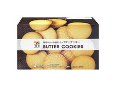 セブンプレミアム バタークッキー 箱14枚