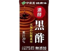 伊藤園 元気の伝統素材 濃酵 黒酢 パック125ml