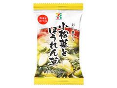 セブンプレミアム 小松菜とほうれん草 袋8g