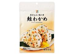 セブンプレミアム 混ぜ込みご飯の素 鮭わかめ 袋60g