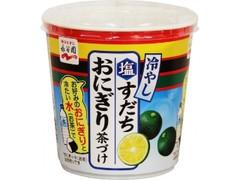 永谷園 冷やし塩すだち おにぎり茶づけ カップ5.6g