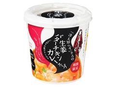 永谷園 冷え知らずさんの生姜バターチキンカレースープ カップ19.4g