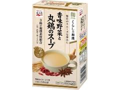 永谷園 くらしの和漢 香味野菜と丸鶏のスープ 箱4.3g×7