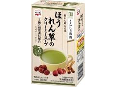 永谷園 くらしの和漢 ほうれん草のクリーミースープ 箱7.9g×7