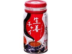 永谷園 冷え知らずさんの生姜チャイ 缶170g