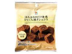 セブンプレミアム ひとくち焼きショコラ ほろほろ食感 袋40g