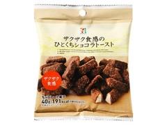 セブンプレミアム ひとくちショコラトースト ザクザク食感 袋40g