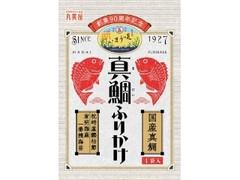 丸美屋 創業90周年記念 是はうまい 真鯛ふりかけ 袋2.5g×4
