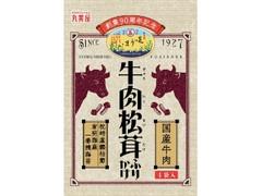 丸美屋 創業90周年記念 是はうまい 牛肉松茸ふりかけ 袋2.8g×4