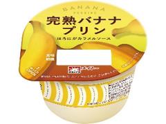 メイトー 完熟バナナプリン ほろにがカラメルソース カップ105g