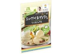 森永製菓 パンケーキにかけるエッグベネディクトソースミックス 袋30g