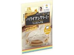 森永製菓 パンケーキにかけるハワイアンクリーミーソースミックス 袋30g