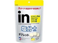 森永製菓 ウイダーinタブレット 塩分プラス 袋80g