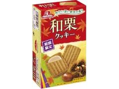 森永製菓 和栗クッキー 箱8枚
