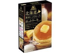 森永製菓 北海道素材にこだわったホットケーキミックス 箱150g×2