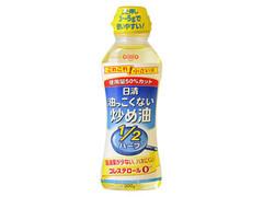 日清オイリオ 油っこくない炒め油1/2 ボトル200g
