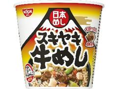 日清 日本めし スキヤキ牛めし カップ99g