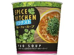 日清 スパイスキッチン パクチスト カレーフォースープ カップ35g