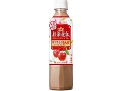 コカ・コーラ 紅茶花伝 サクラさくらんぼロイヤルミルクティー ペット410ml