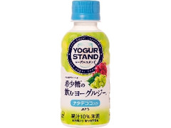 コカ・コーラ ヨーグルスタンド 希少糖の飲むヨーグルジー ぶどう ペット190ml