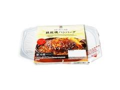 セブンプレミアム ステーキソースの鉄板焼ハンバーグ パック170g