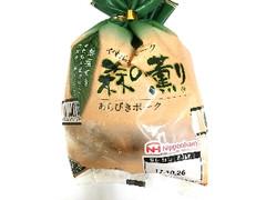 ニッポンハム 森の薫り あらびきポーク 85g×2袋