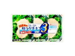 ニッポンハム ローストサラダチキン プレーン 3パック パック165g
