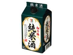 セブンプレミアム 松竹梅 純米酒 パック900ml