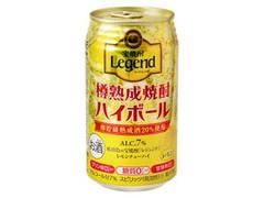 タカラ 宝焼酎 Legend レジェンド 樽熟成焼酎ハイボール 缶350ml