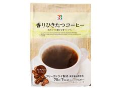 セブンプレミアム 香りひきたつコーヒー 袋70g