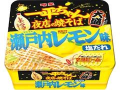 ランチにいかが? 「一平ちゃん 瀬戸内レモン味」など:今週の新発売