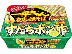 明星 一平ちゃん夜店の焼そば すだちポン酢醤油味 カップ120g