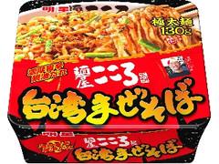 明星 麺屋こころ 台湾まぜそば 大盛 カップ164g