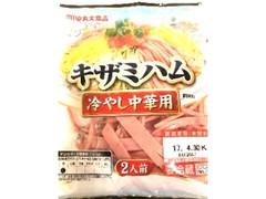 丸大食品 きざみハム 冷やし中華用 45g