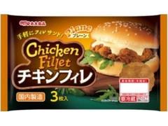 丸大食品 チキンフィレ 袋3枚