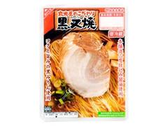 丸大食品 黒叉焼 パック50g