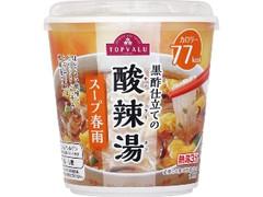トップバリュ 黒酢仕立ての 酸辣湯 スープ春雨 カップ23.5g