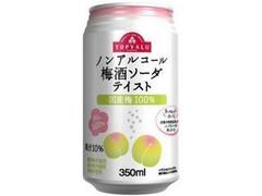 トップバリュ ノンアルコール梅酒ソーダテイスト 缶350ml