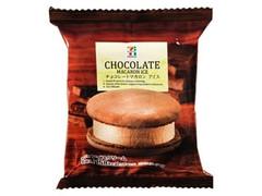 セブンプレミアム チョコレートマカロン アイス 袋1個