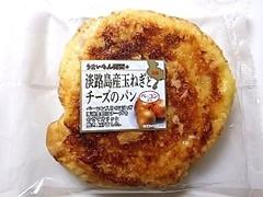 オイシス うまいもん関西+ 淡路島産玉ねぎとチーズのパン 袋1個