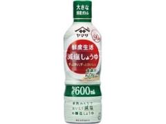ヤマサ 鮮度生活 減塩しょうゆ ボトル600ml