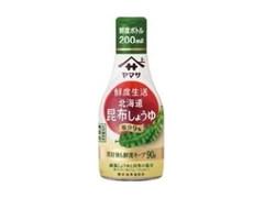 ヤマサ 鮮度生活 北海道昆布しょうゆ 塩分9% ボトル200ml