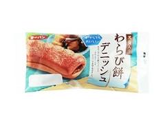 第一パン わらび餅デニッシュ 袋1個