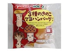 第一パン 3種のきのこマヨハンバーグパン 袋1個