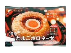第一パン 半熟風たまごボロネーゼ 袋1個