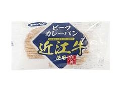 第一パン ビーフカレーパン 近江牛使用 袋1個