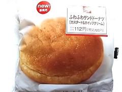 ミニストップ MINISTOP CAFE ふわふわサンドドーナツ カスタード&ホイップクリーム
