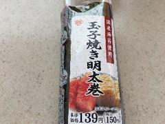 ミニストップ 手巻寿司 玉子焼き明太巻 国産海苔使用 1個